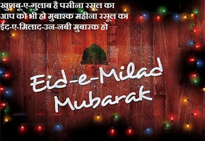 Eid e milad status images