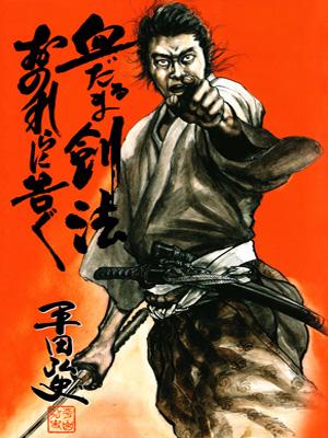 Chidaruma Kenpou Onorera ni Tsugu Manga
