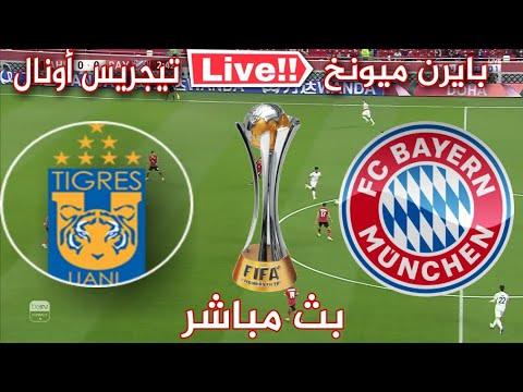 مشاهدة مباراة تيجريس أونال وبايرن ميونيخ  بث مباشر في  كأس العالم للأندية 11-02-2021