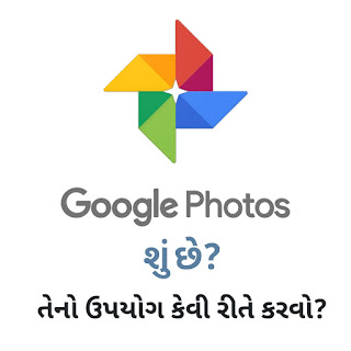Google Photos Gujarati