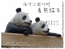 海洋公園攻略4 看熊貓去