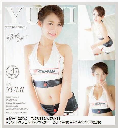 RQ-STAR NO.00968 Yumi 12070