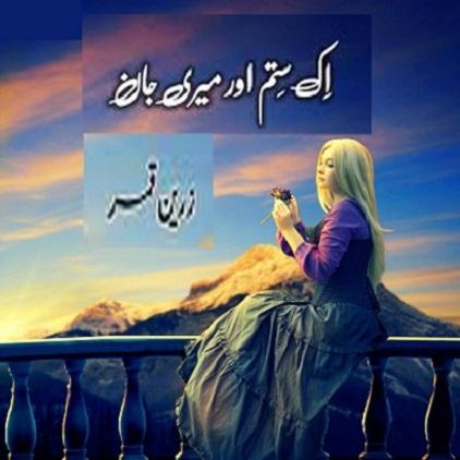 ik-sitam-aur-meri-jaan-novel-pdf-free-download