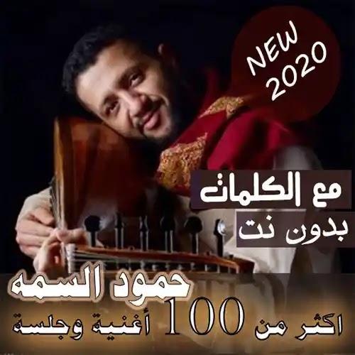 اسهل طريقة لتحميل جديد اغاني الفنان حمود السمه 2020 من تطبيق حمود السمه