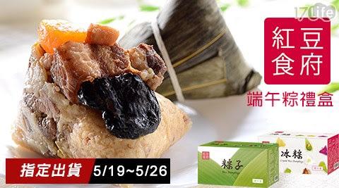 紅豆食府粽子