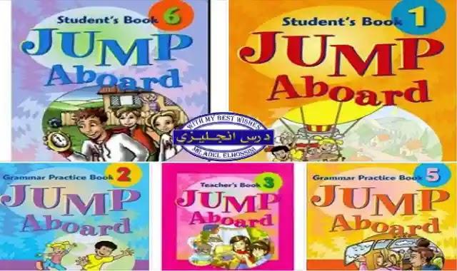كل ما يخص منهج جامب ابورد Jump Aboard الترمين من الصف الاول الى الصف السادس كتب ومذكرات وشيتات شرح ومراجعة وامتحانات مذكرات وشيتات منهج جامب ابورد Jump Aboard