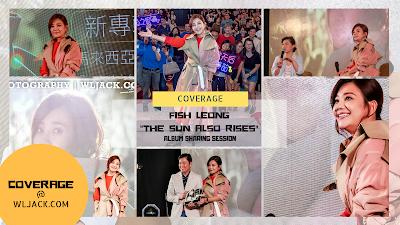[Coverage] Fish Leong 梁静茹 《我好吗? - 太阳 如常升起》The Sun Also Rises Album Sharing Session