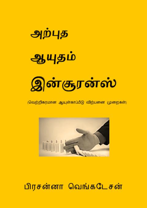 """Launching our Tamil Book on Insurance Selling - """"அற்புத ஆயுதம் இன்சூரன்ஸ்"""""""