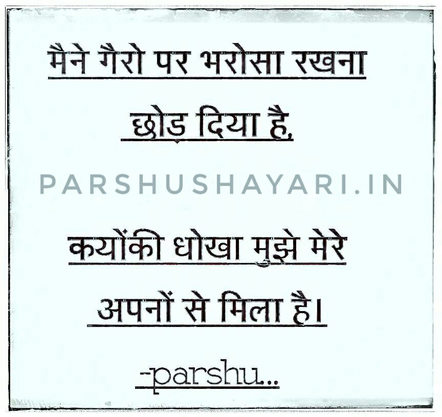 Believe Shayari