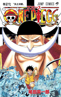 ワンピース コミックス 第57巻 表紙 | 尾田栄一郎(Oda Eiichiro) | ONE PIECE Volumes