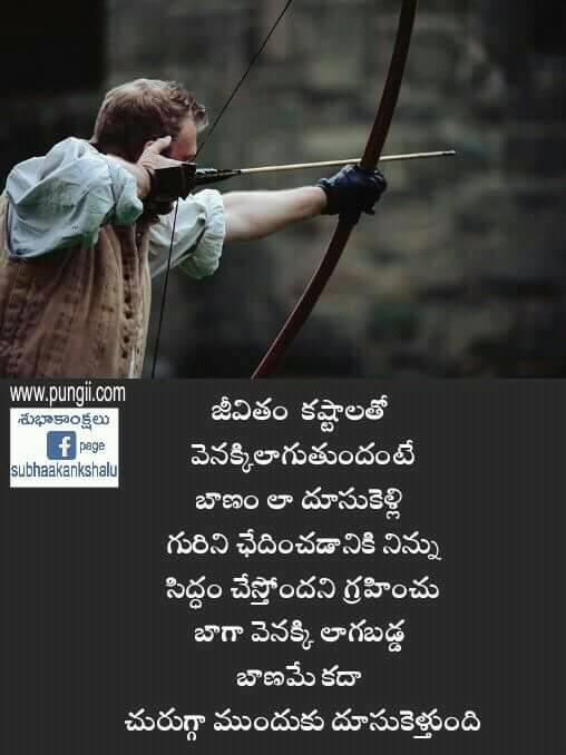 Top Life Quotes In Telugu Latest Pungii