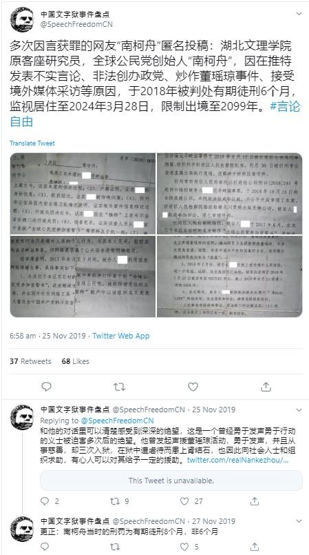 山西维权公民董斌已失联多日的情况通报