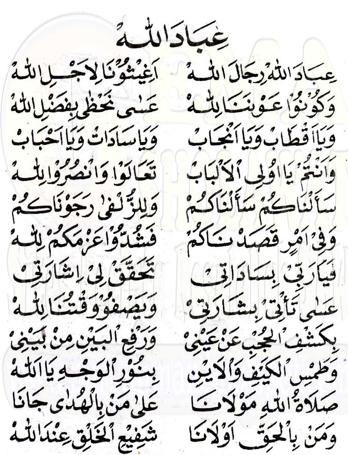 Teks Bacaan Ibadallah Rijalallah - Lirik dalam Manaqib Syaikh Abdul Qadir Jailani