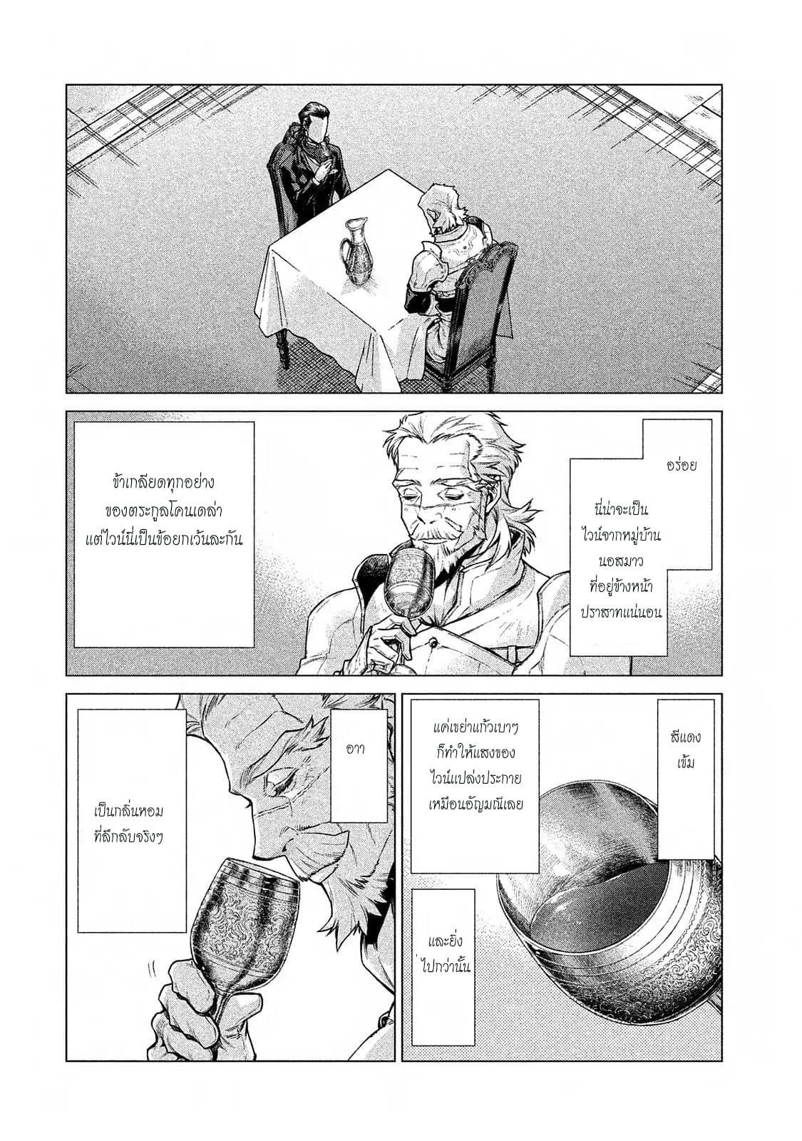 อ่านการ์ตูน Henkyou no Roukishi - Bard Loen ตอนที่ 12 หน้าที่ 8