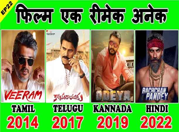 Veeram Movie Unknown Interesting Facts & It's All Remake Movies – Ajith Kumar 2014 Tamil