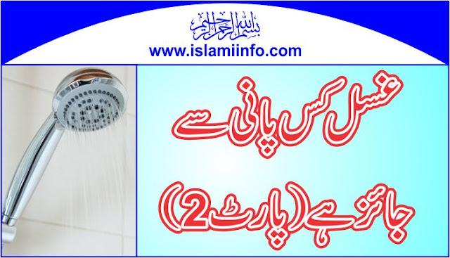 Ghusal Kis Pani Se Jaiz Hai Part 2 | Islamic Masail
