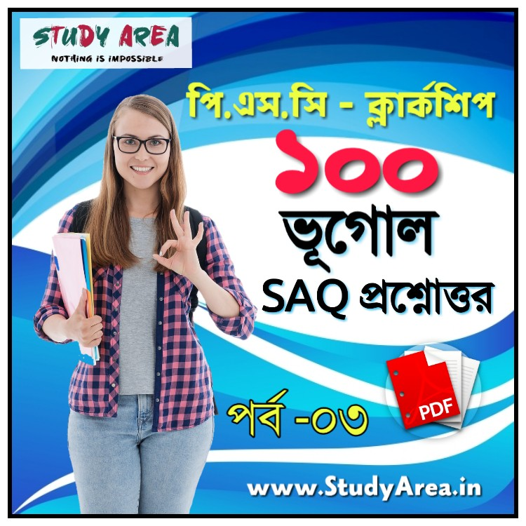 PSC Clerkship Exam special 100 Geography SAQ Questions  & Answers in Bengali PDF