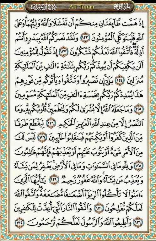 surah al imran dalam tulisan rumi