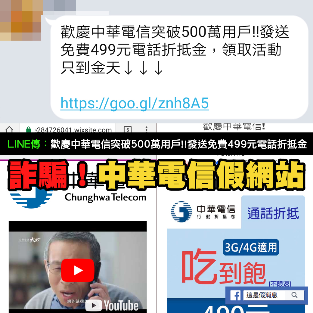 【假LINE】中華電信發送免費499電話折抵金?假官方網站詐騙 | MyGoPen