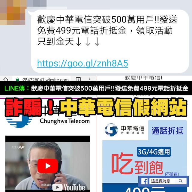 中華電信 499 折抵金 LINE 詐騙