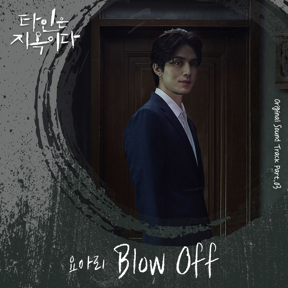 Yoari – Hell Is Other People OST Part 3