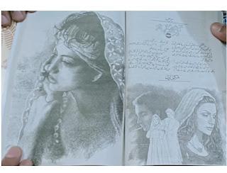Tum Mujhe Mein Ho Novel By Sumaira Hameed Pdf Free Download