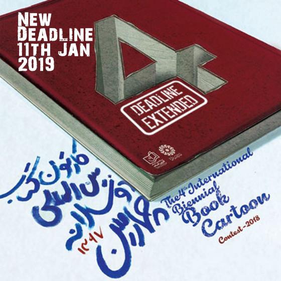 New Deadline: The 4th International Biennial Book Cartoon Contest 2018-Iran