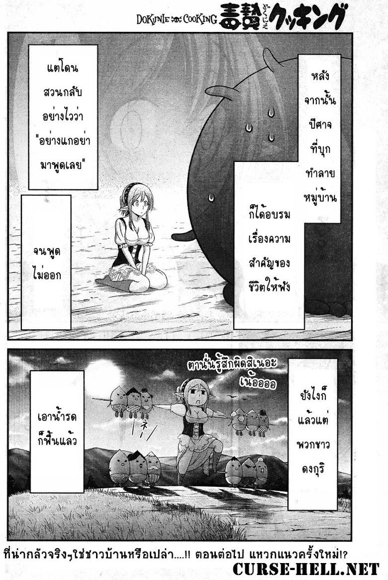 Dokunie Cooking - หน้า 18