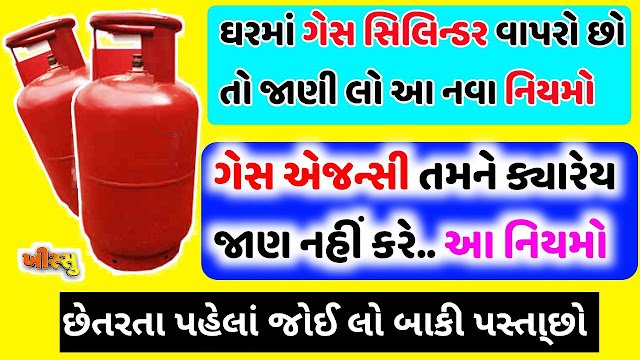 LPG Gas Connection new Rules 2020