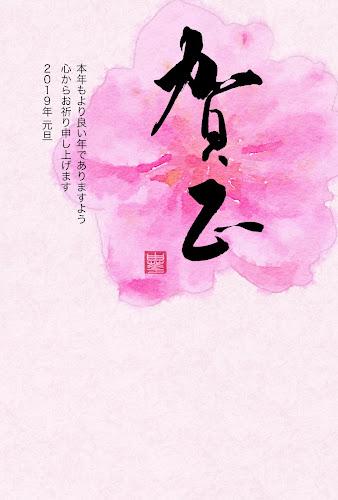 和風デザインの年賀状「賀正の筆文字」(酉年)