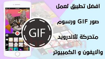 افضل تطبيق لعمل صور GIF  ورسوم متحركة للاندرويد و الايفون والكمبيوتر
