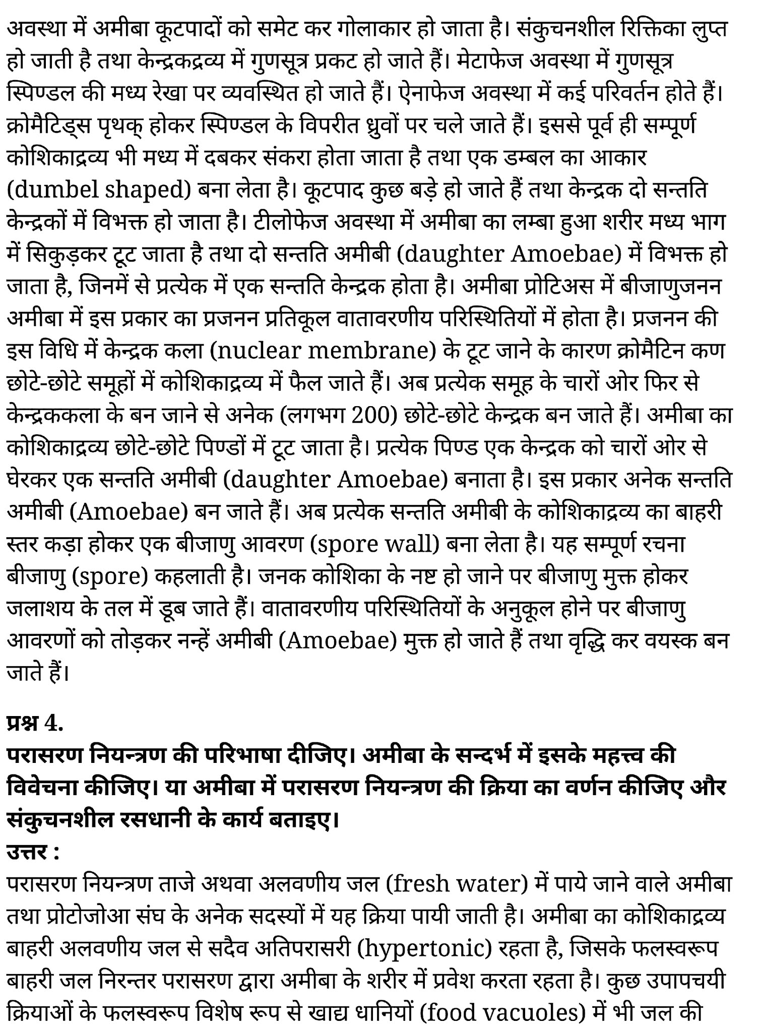 कक्षा 11 जीव विज्ञान अध्याय 2 के नोट्स हिंदी में एनसीईआरटी समाधान