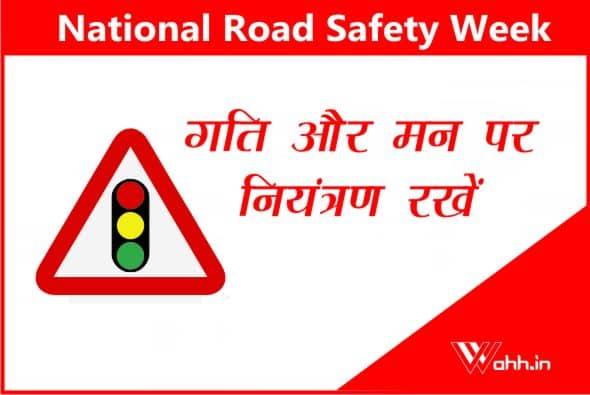 National Road Safety Slogans Images