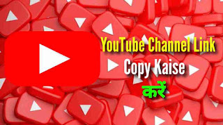 YouTube Channel Link Copy Kaise Kare