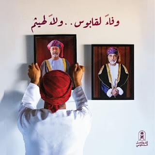 طريقة تثبيت صورة السلطان هيثم بن طارق بجوار صورة السلطان قابوس