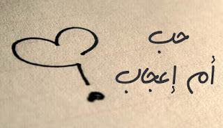 إعجاب أم حب