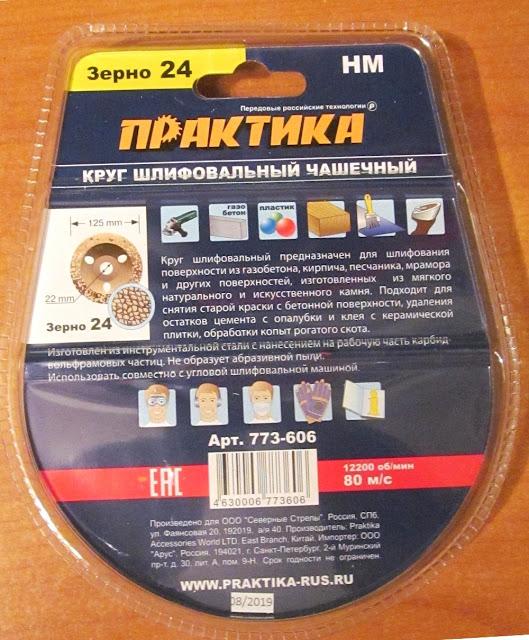 упаковка твердосплавного круга для болгарки