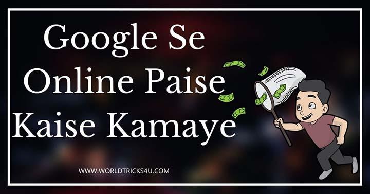 Google Se Online Paise Kaise Kamaye 2020