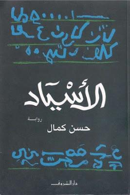 تحميل رواية الاسياد pdf حسن كمال