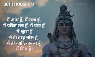 Mahakaal Attitude Status | Mahadev Status in Hindi with Images