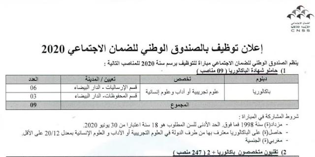 اعلان مباراة توظيف 330 منصب بالصندوق الوطني للضمان الاجتماعي آخر أجل 16 أكتوبر 2020