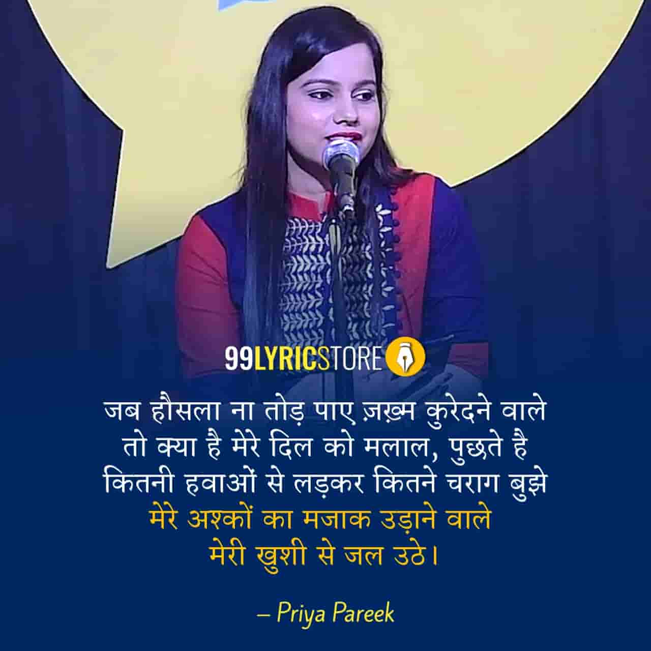 This beautiful poetry 'Dobara Mohabbat Ki Maine' has written and performed by Priya Pareek on The Social House's Plateform.