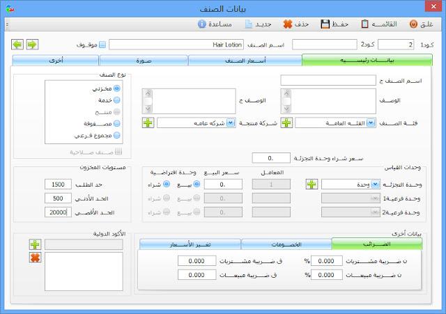 سورس كود برنامج إدارة المخازن بلغة الجافا