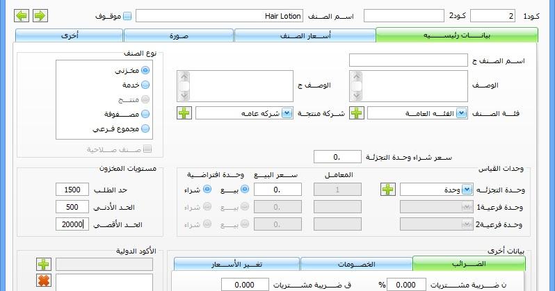 Arab2downloads برنامج ادارة المحلات التجارية والمخازن 2017