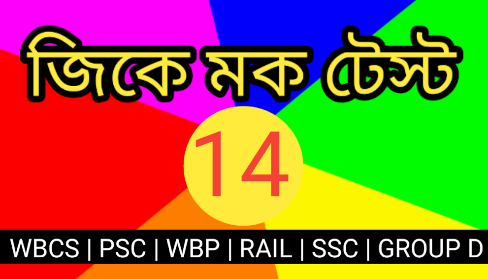 GK Mock Test in Bengali | Part - 14