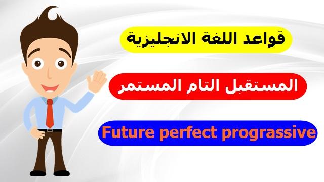 الدرس السابع : المستقبل التام المستمر في اللغة الانجليزية Future Perfect Progressive