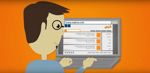نحن ندرس.  كوم ، تعلم ، دورات ، مجاني ، منصة ، تحميل دورة ، منصة عربية ، تعلم الدراسة والدراسة ، موقع احترافي ، مقاطع فيديو احترافية ، تعلم البرمجة ، تعلم الموسيقى ، تعلم تصميم الويب ، تعلم الهندسة الإلكترونية ، تعلم أمن الشبكات ، تعلم الاختراق ، تعلم التسويق ، تعلم التصوير ، تعرف على هذا الموقع العربي الاحترافي المفيد للغاية ، سوف يبهرك بالتأكيد!  أنا أستخدمه بنفسي ، عالم تكنولوجيا