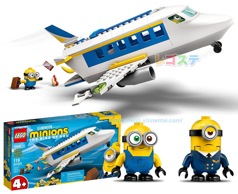 75547 ミニオン・パイロット・トレーニング