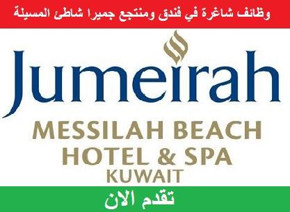 أحدث الوظائف الشاغرة في فندق ومنتجع جميرا شاطئ المسيلة في الكويت برواتب مجزية