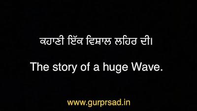 ਕਹਾਣੀ ਇੱਕ ਵਿਸ਼ਾਲ ਲਹਿਰ ਦੀ। The story of a huge Wave.